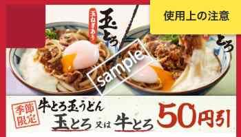 牛とろ玉うどん 玉とろor牛とろ 50円引き(公式アプリ)