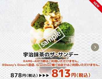 宇治抹茶のザ・サンデー 813円