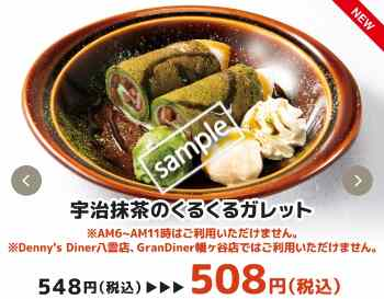 宇治抹茶のぐるぐるガレット 508円