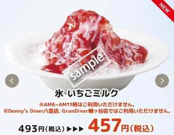 氷 いちごミルク 457円