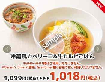 冷麺風カペリーニ&カルビごはん 1018円