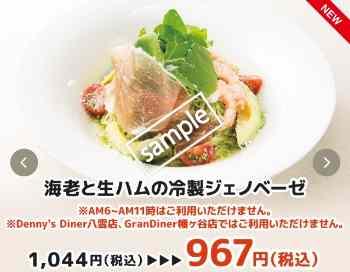 海老と生ハムの冷製ジュノベーゼ 967円