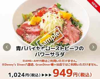 青パパイヤとローストビーフのパワーサラダ 949円