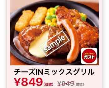 チーズINミックスグリル849円