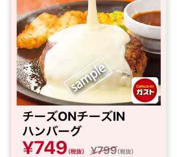 チーズONチーズINハンバーグ749円