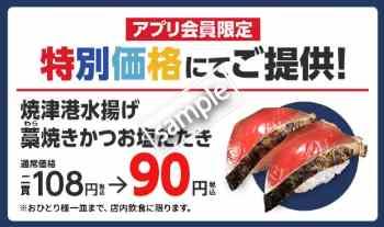 藁焼きかつお塩たたき90円(アプリクーポン)