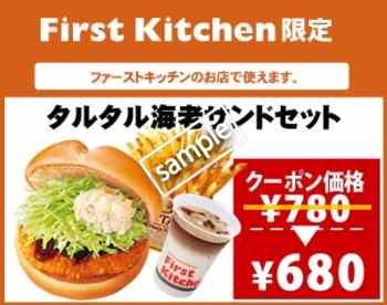 タルタル海老サンド+ポテトM+ドリンクセット680円(ファーストキッチン限定)