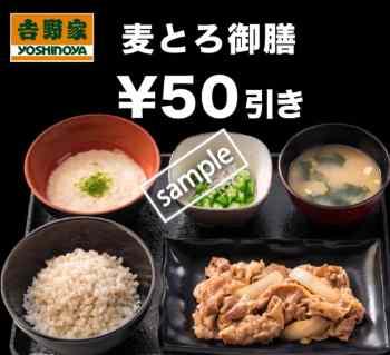 麦とろ御膳50円引き(グノシー)