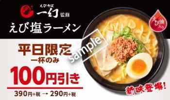 えび塩ラーメン 平日限定一杯のみ 100円引き(アプリクーポン)