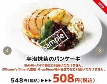 宇治抹茶のパンケーキ 508円