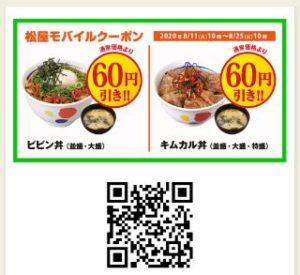 ビビン丼orキムカル丼