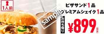 ピザサンド+プレミアムシェイク 899円(メルマガ)