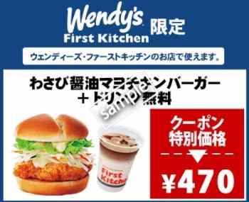わさび醤油マヨチキンバーガー+ドリンク 470円