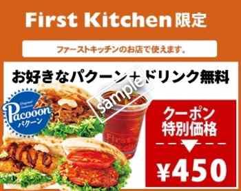 お好きなパクーン+ドリンク 450円(ファーストキッチン限定)