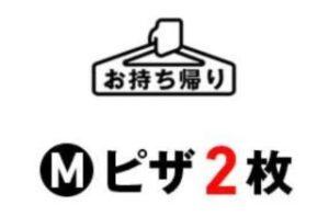 1〜4ハッピーレンジMピザ2枚