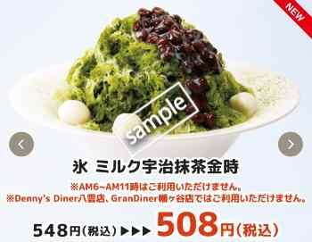 氷 ミルク宇治抹茶金時508円
