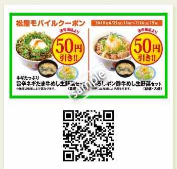 ネギたっぷり旨辛ネギたま牛めし生野菜セットorおろしポン酢牛めし生野菜セット 50円引き
