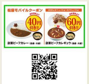 創業ビーフカレー40円引き、創業ビーフカレギュウ60円引き