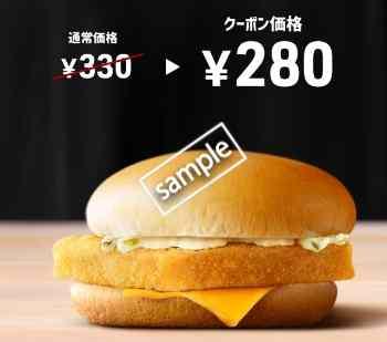 フィレオフィッシュ単品280円(スマニュー)
