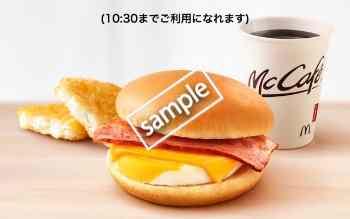 ベーコンエッグマックサンド+ハッシュポテト+ドリンクMセット350円(スマニュー)