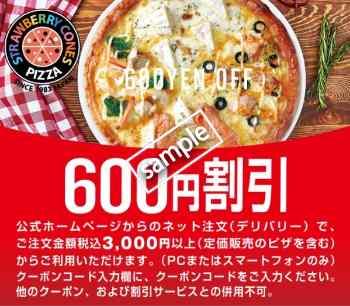 3000円以上のご注文でお会計から600円割引