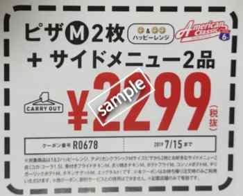 ピザM2枚+サイドメニュー2品 2999円(チラシクーポン)