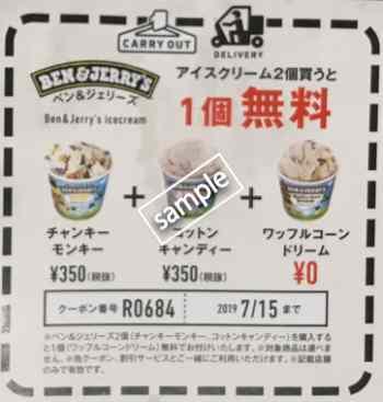 アイスクリーム2個買うと1個無料(チラシクーポン)