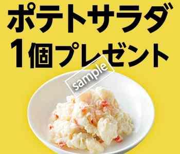 ポテトサラダ1個プレゼント(メルマガ)