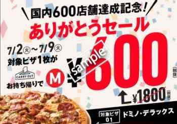 600店舗達成記念!ピザM1枚 600円(メルマガ)