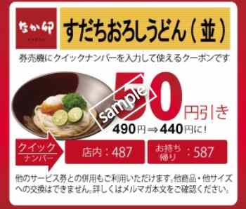すだちおろしうどん(並) 50円値引きクーポン