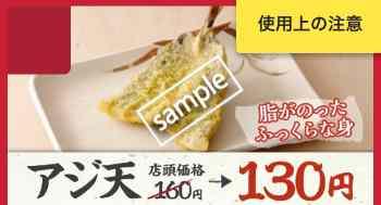 あじ天130円(公式アプリ)