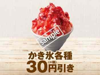 かき氷各種30円引き(公式アプリ)