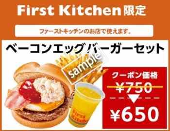 ベーコンエッグバーガーセット650円(FK限定)