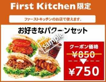 お好きなパクーンセット 750円(FK限定)