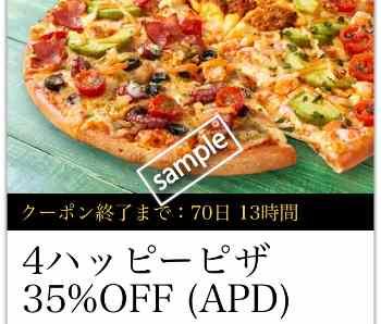 宅配限定 4ハッピーピザ 35%OFF(公式アプリ)