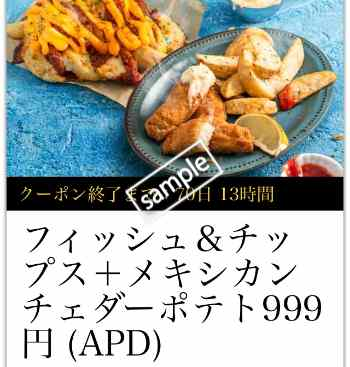 フィッシュ&チップス+メキシカンチェダーチーズポテト 999円(公式アプリ)