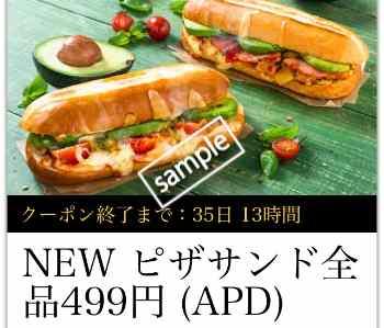 NEWピザサンド全品 499円(公式アプリ)