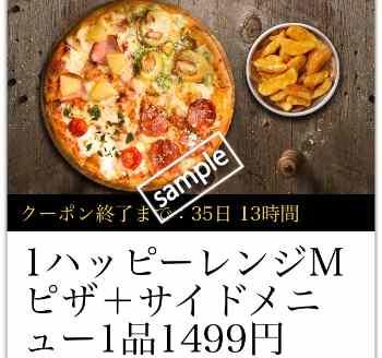 1ハッピーレンジM+サイドメニュー1品 1499円(公式アプリ)