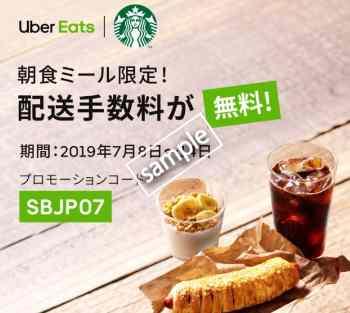 朝食ミール限定! 配送料が無料(UberEats)