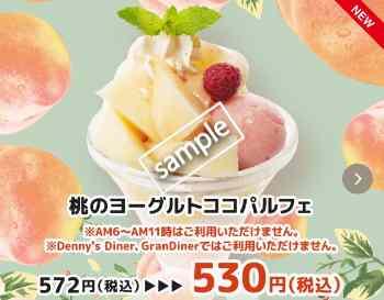 桃のヨーグルトココパルフェ530円