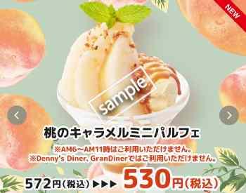 桃のキャラメルミニパルフェ530円