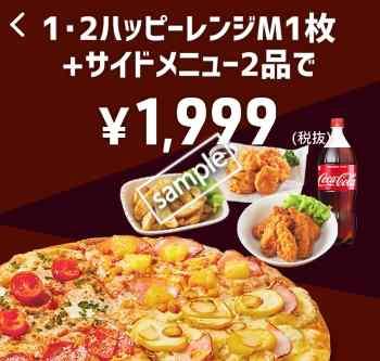1・2ハッピーMピザ1枚+サイドメニュー2品1999円(スマニュー)