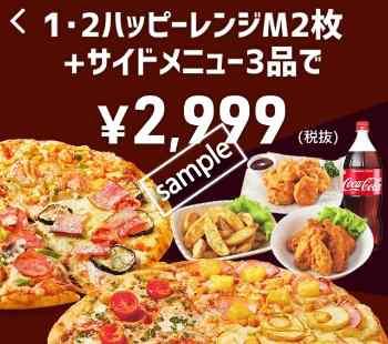 1・2ハッピーMピザ2枚+サイドメニュー3品2999円(スマニュー)