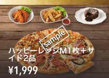 1・2ハッピーMピザ1枚+サイドメニュー2品1999円(tockpop)