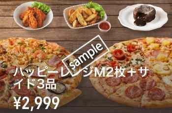 1・2ハッピーMピザ2枚+サイドメニュー3品2999円(tockpop)