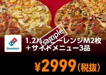 1・2ハッピーMピザ2枚+サイドメニュー3品2999円(YAHOO)