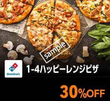 1〜4ハッピーレンジピザ全品 30%引き(YAHOO)