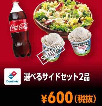 選べるサイドセット2品で600円(YAHOO)