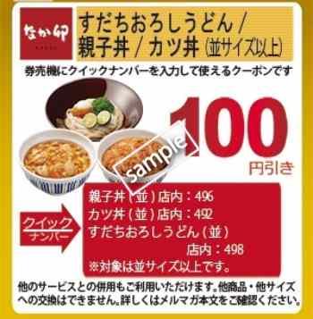 親子丼・カツ丼・すだちおろしうどん100円値引き(なか卯の日)