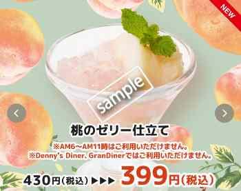 桃のゼリー仕立て 399円